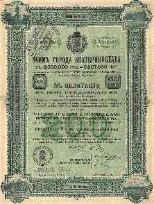 L'arlésienne des emprunts russes